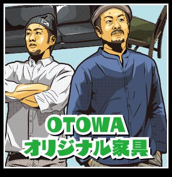 OTOWAオリジナル家具