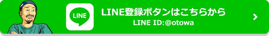 LINE登録ボタンはこちらから