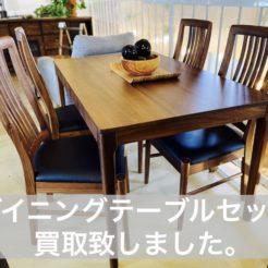 宇都宮 ダイニングテーブルセット 家具の大丸 買取