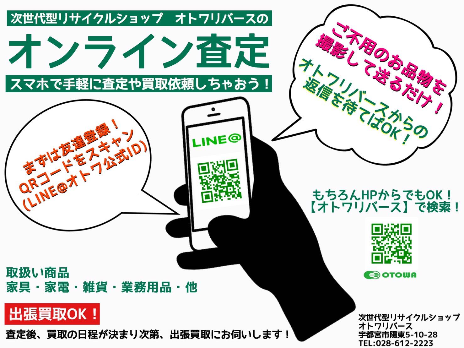 宇都宮 オンライン査定