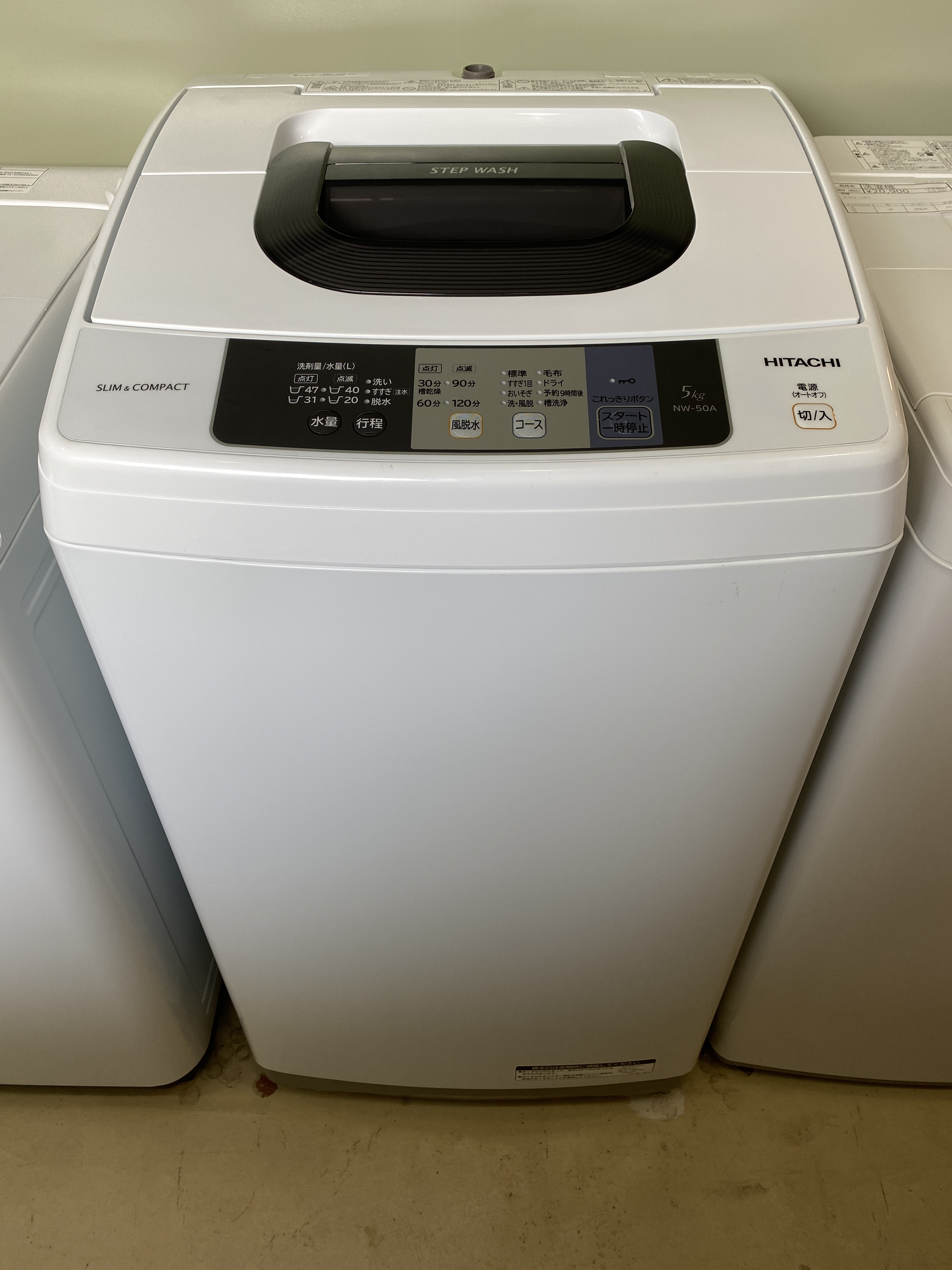 宇都宮 洗濯機 日立 買取