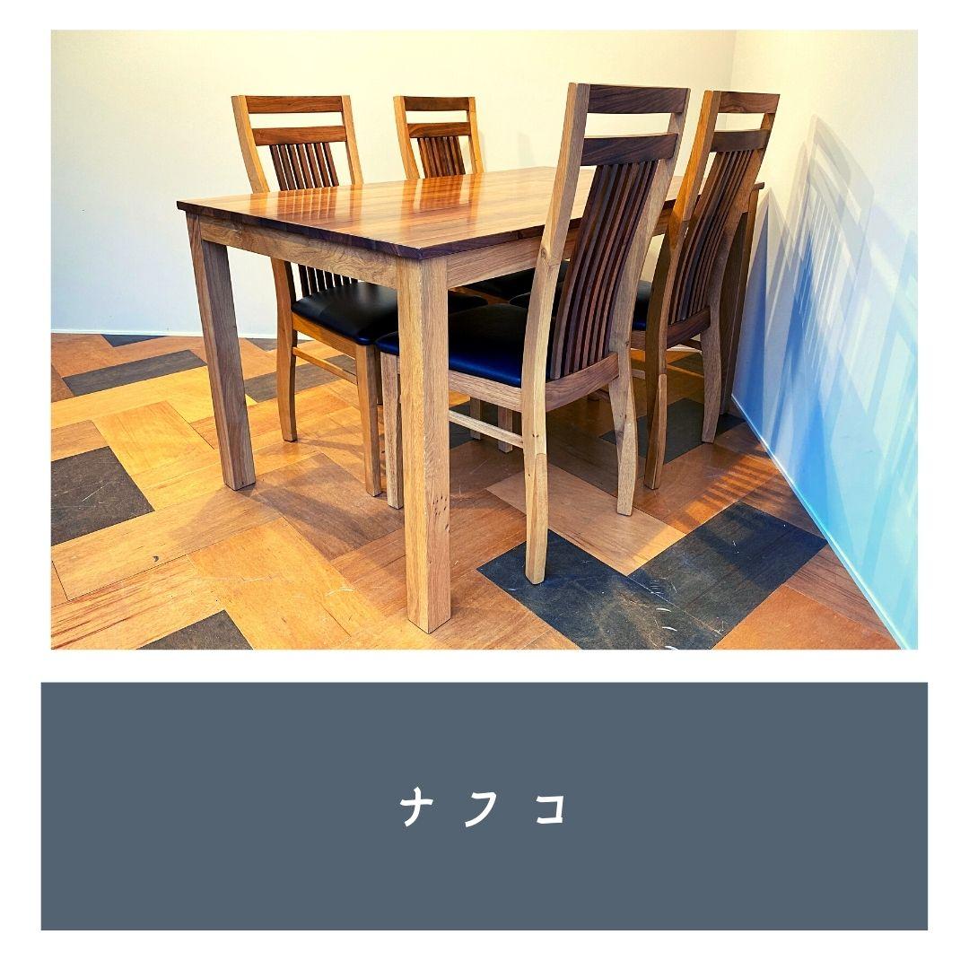宇都宮 ダイニングテーブルセット ナフコ 買取