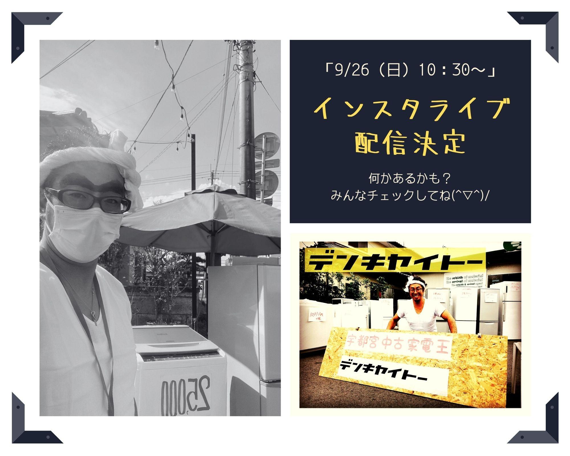 宇都宮 家電 激安イベント デンキヤイトー インスタライブ配信