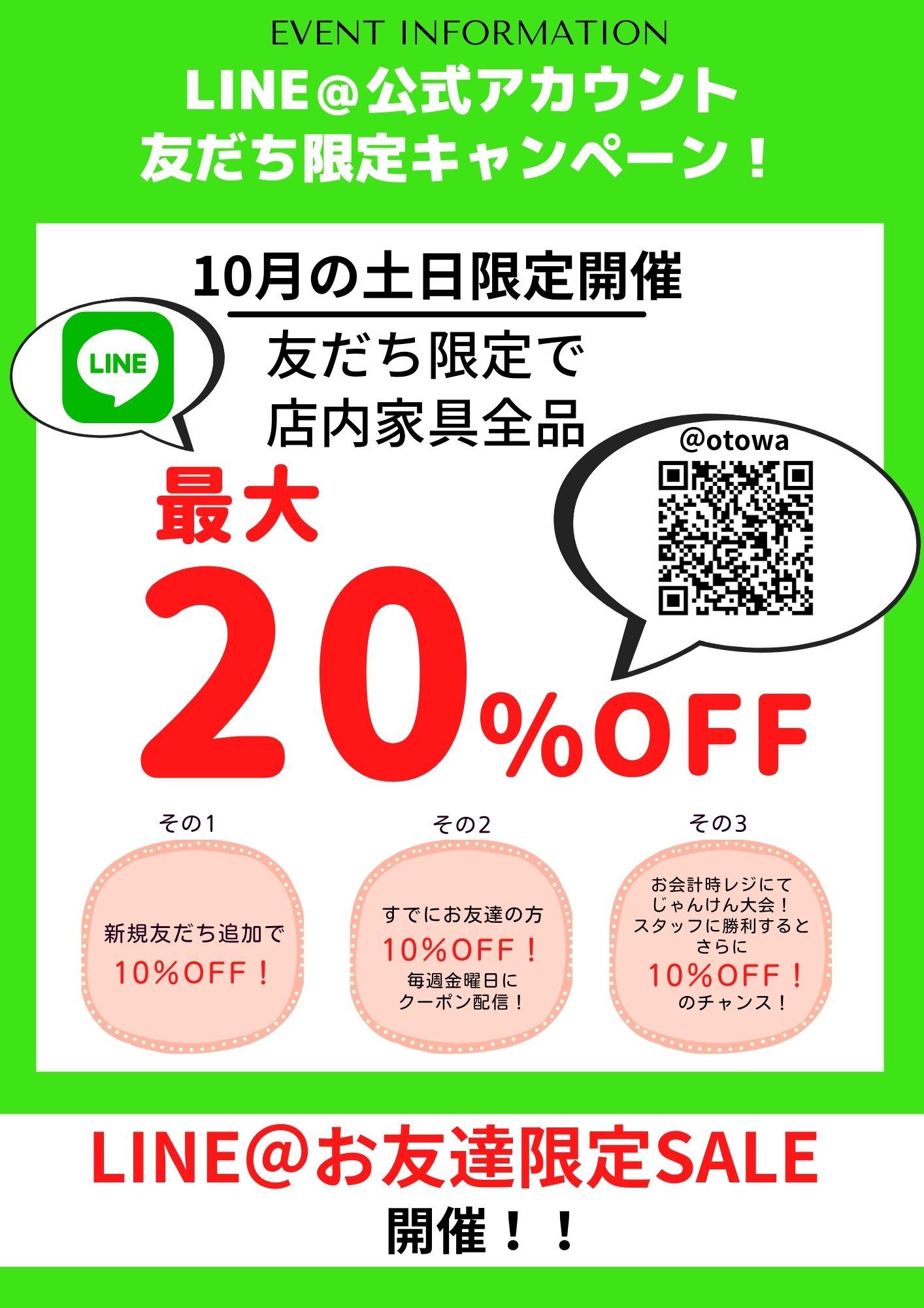 宇都宮 LINE@友だち限定キャンペーン
