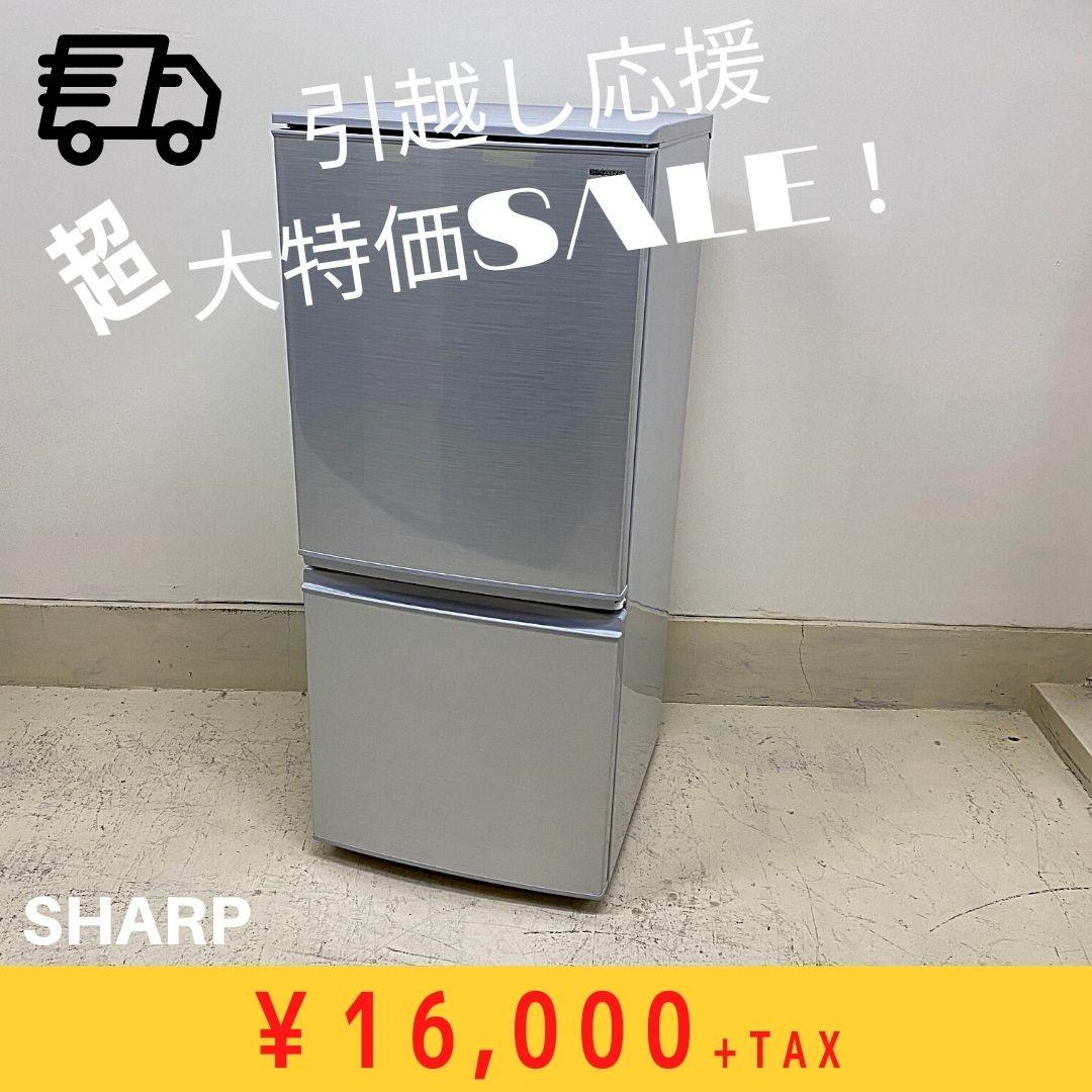 宇都宮 冷蔵庫 シャープ 引越し応援セール