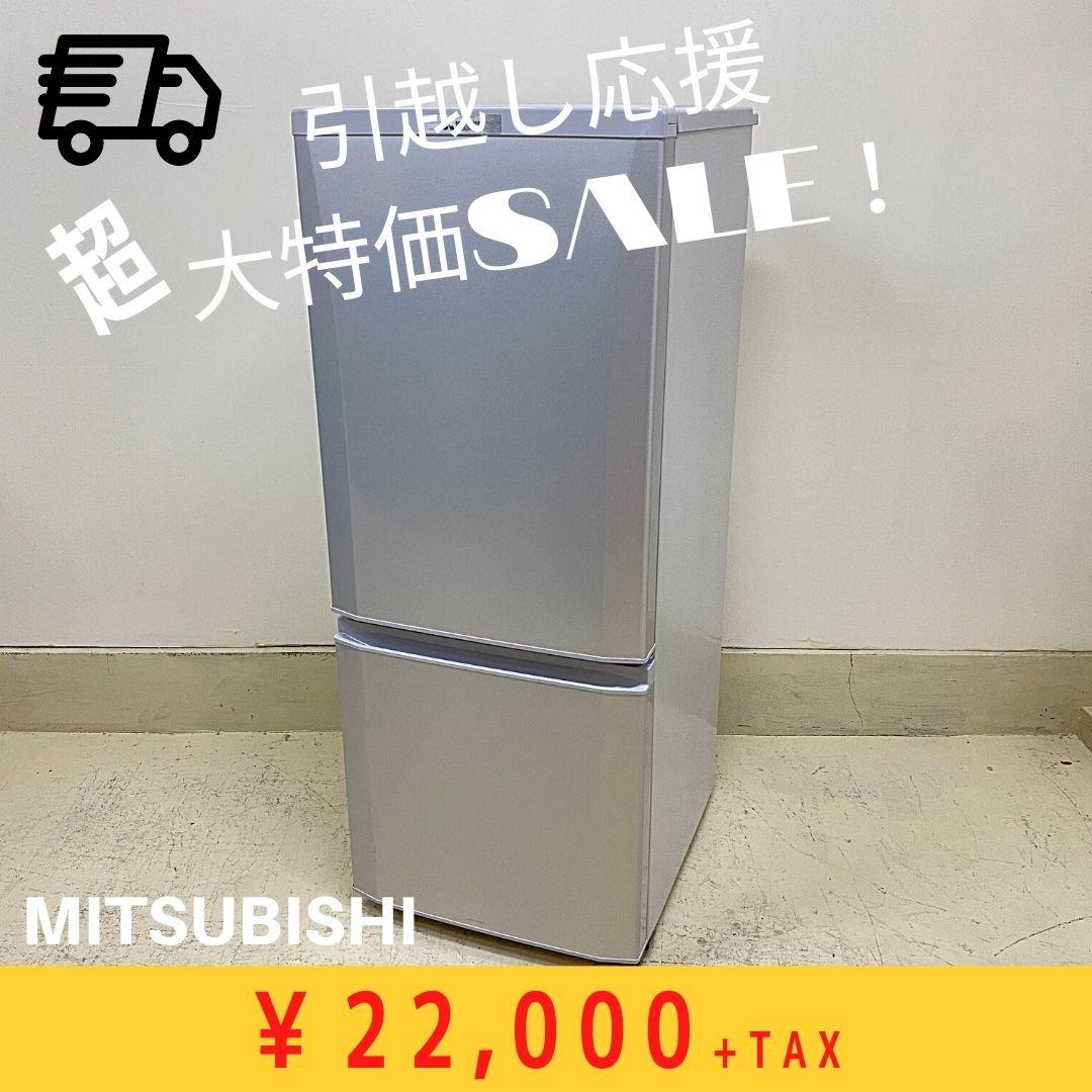 宇都宮 冷蔵庫 三菱 引越し応援セール