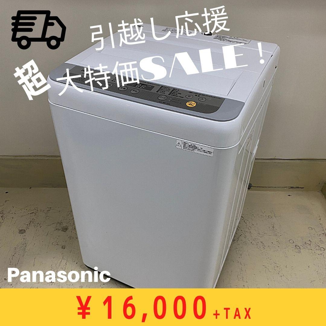 宇都宮 洗濯機 パナソニック 引越し応援セール