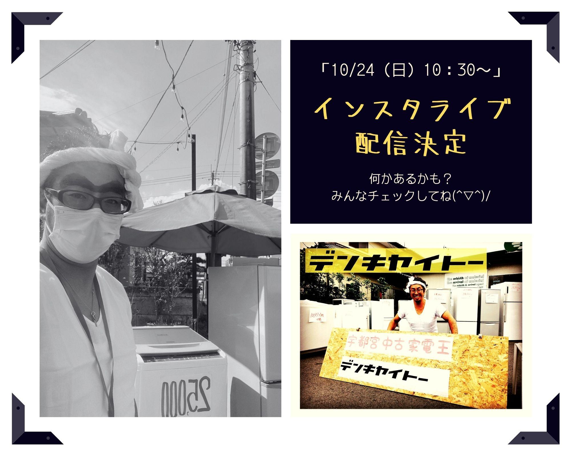 宇都宮 家電 イベント デンキヤイトー インスタライブ
